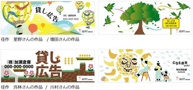 도쿄디자인전문학교 디자인공모전 수상 4.JPEG