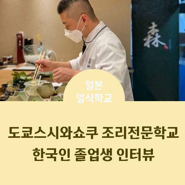 도쿄스시와쇼쿠 조리전문학교 한국인 졸업생 인터뷰 2.jpg