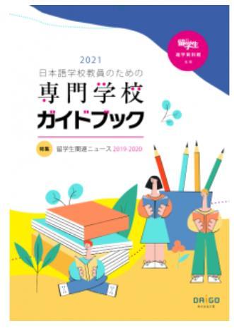일본유학 자료 3.JPEG