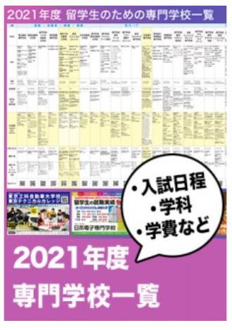 일본유학 자료 2.JPEG