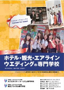일본호텔관광 호스피탈리티투어리즘전문학교 6.JPG