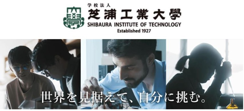 일본공대 시바우라공업대학 1.JPEG