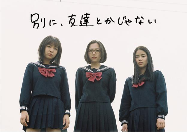 동방학원영화전문학교 졸업생 영화 개봉 別に、友達とかじゃない 2.JPEG