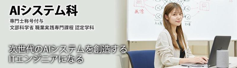 일본전자전문학교 AI시스템과 5.JPEG