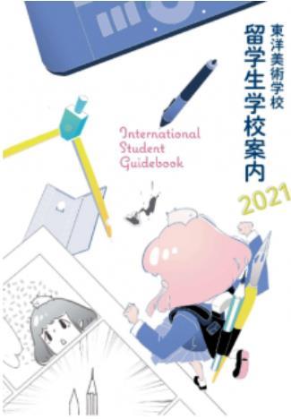 일본유학 동양미술학교 일러스트레이터코스 6.JPEG