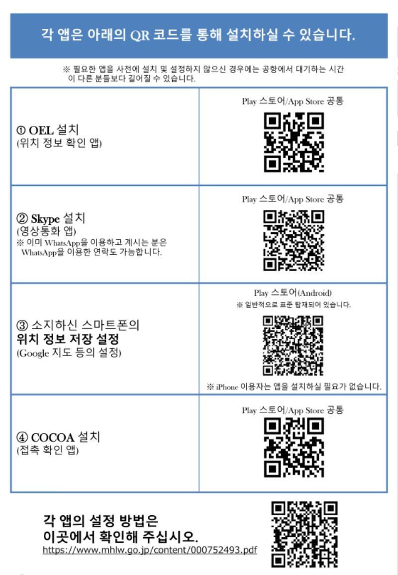 일본입국에 설치가 필요한 앱-2.jpg