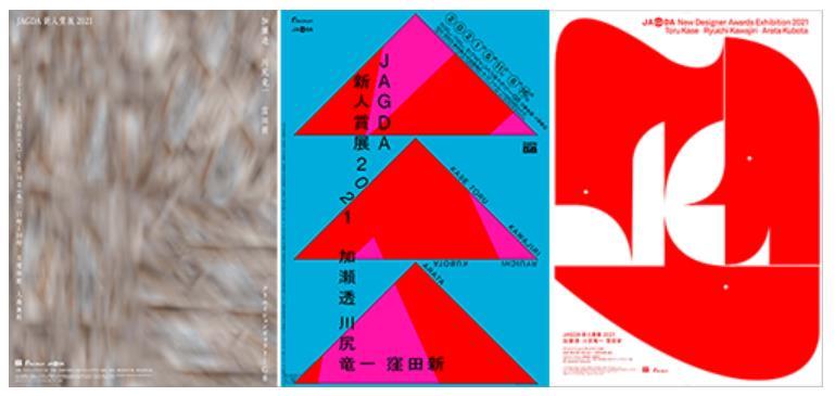 타마미술대학 그래픽디자인 JAGDA 신인상2021 수상 3.JPEG