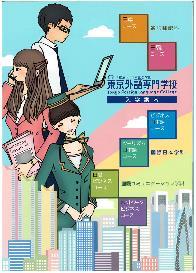 일본통번역학교 동경외어전문학교 4.JPG