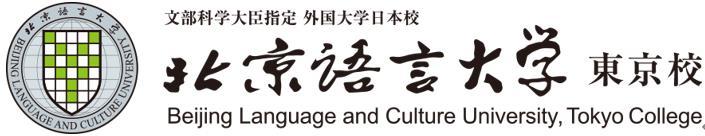 일본에서 중국유학 준비 북경어언대학교 도쿄분교 1.JPEG