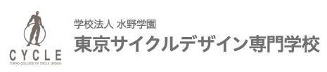 일본 도쿄사이클디자인전문학교 1.png