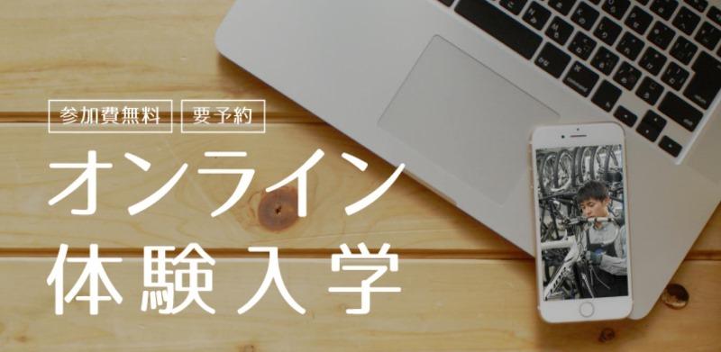 일본 도쿄사이클디자인전문학교 3.JPEG