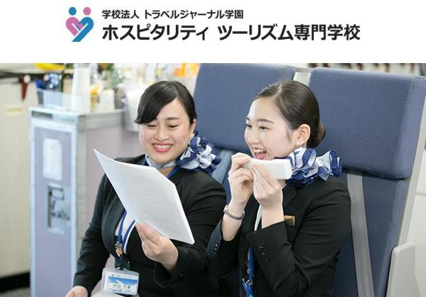 호스피탈리티투어리즘전문학교 일본 승무원 1.JPG