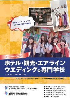 호스피탈리티투어리즘전문학교 일본 승무원 7.JPG