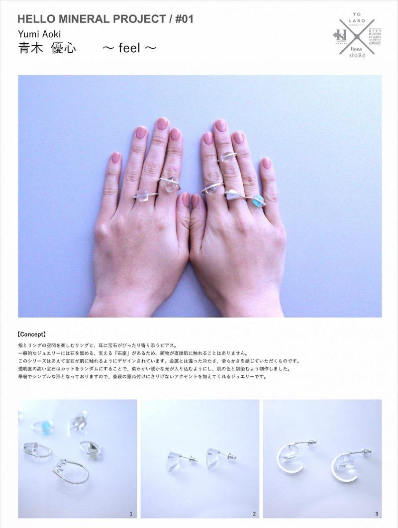 히코미즈노주얼리컬리지 산학협동수업 9.jpg