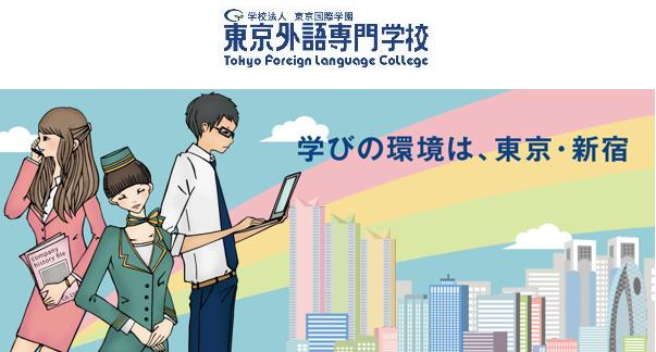 동경외어전문학교 투어가이드 1.JPG