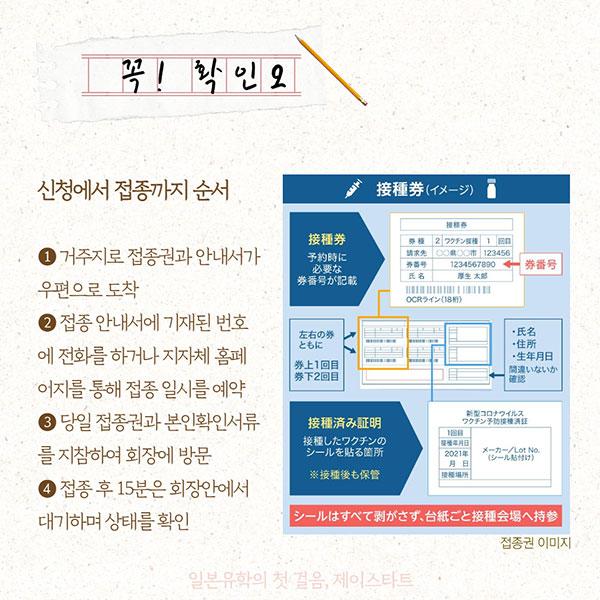 일본유학생 백신접종 6.jpg