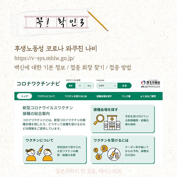 일본유학생 백신접종 7.jpg