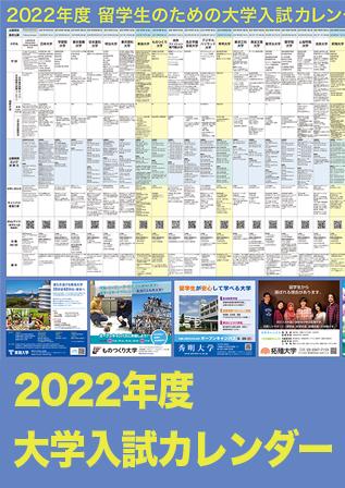 2022_daigaku.jpg
