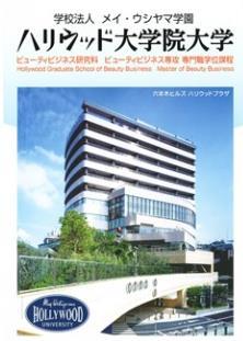 헐리우드대학원대학 일본식 복장 7.JPG