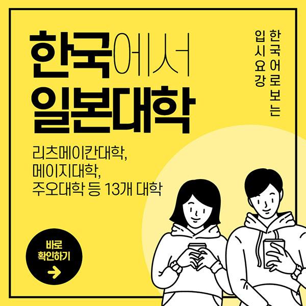 한국에서 출원 입시요강 리츠메이칸대학, 메이지대학, 주오대학 1.jpg