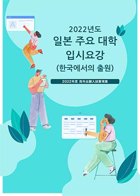 한국에서 출원 입시요강 리츠메이칸대학, 메이지대학, 주오대학 4.jpg
