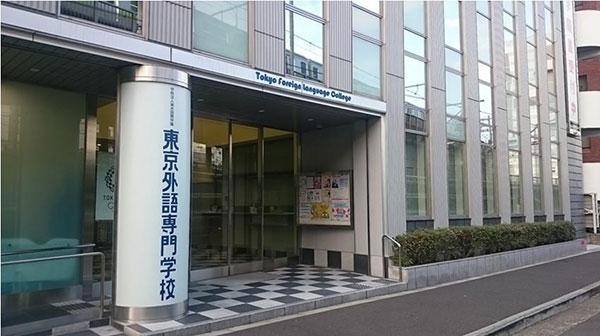 동경외어전문학교 일본대학진학 1.jpg