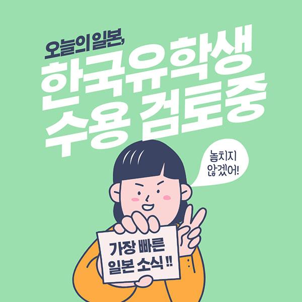 한국유학생 일본 수용 검토중.jpg