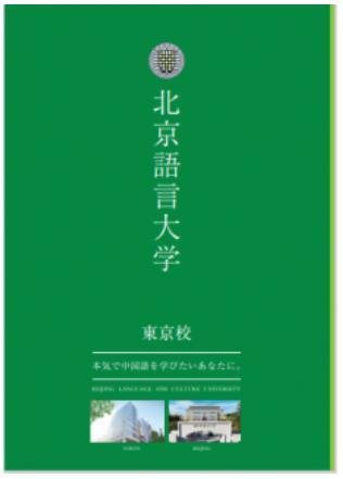 북경어언대학교 도쿄분교 캠퍼스 라이프 8.JPEG