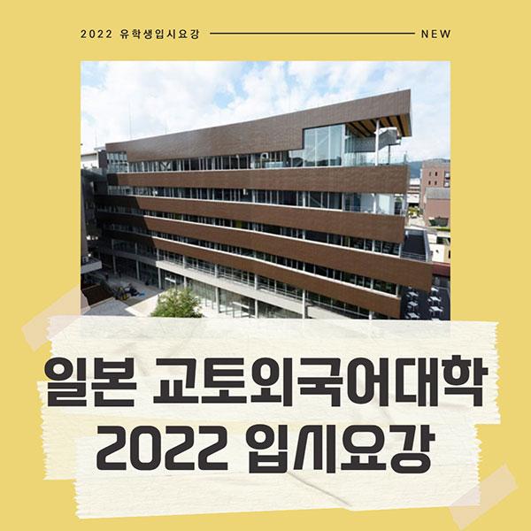 일본 교토외국어대학 2022 입시요강 1.jpg