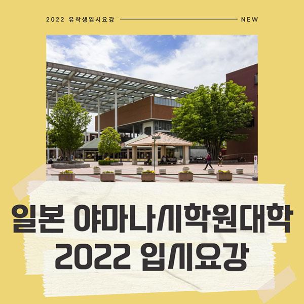일본 야마나시학원대학 2022 입시요강 1.jpg